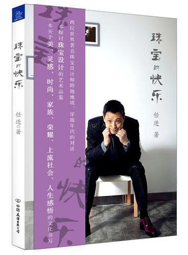 《珠宝的快乐》(一本关于灵感、时尚、家族、荣耀、上流社会、人生感悟的文化书写。)