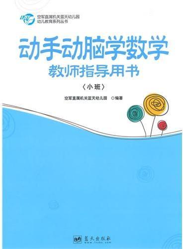 动手动脑学数学教师指导用书(小班)