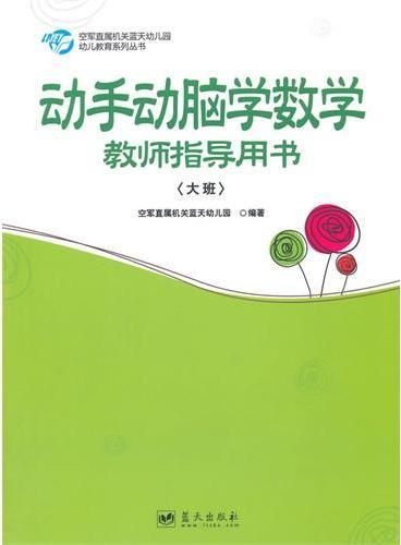 动手动脑学数学教师指导用书(大班)