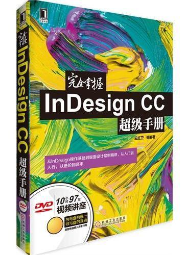 完全掌握InDesign CC超级手册(从InDesign操作基础到版面设计案例精讲,从入门到入行,从进阶到高手)