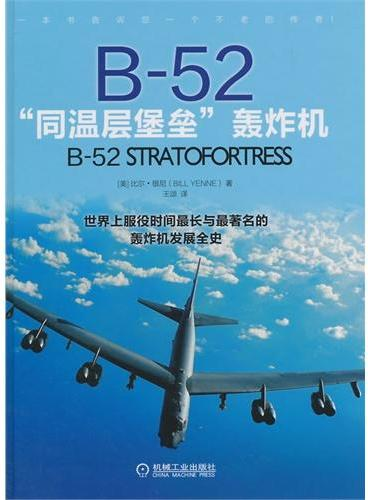 "B-52""同温层堡垒""轰炸机"