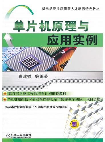 单片机原理与应用实例(机电类专业应用型人才培养特色教材)