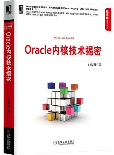 Oracle内核技术揭秘(Oracle数据库领域传奇人物 深入分析和挖掘Oracle数据库内核中的精髓与秘密,揭示了大量鲜为人知的原理和算法)