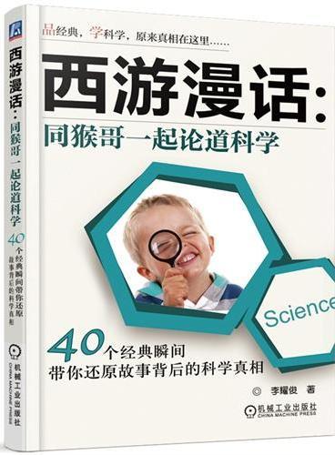 西游漫话:同猴哥一起论道科学——40个经典瞬间带你还原故事背后的科学真相