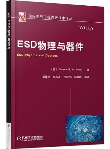 ESD物理与器件(国际电气工程先进技术译丛)