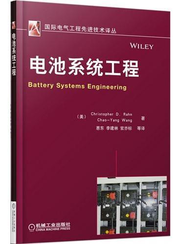 电池系统工程(国际电气工程先进技术译丛)