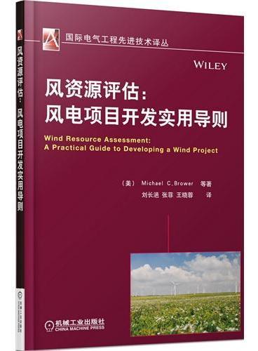 风资源评估:风电项目开发实用导则(国际电气工程先进技术译丛)