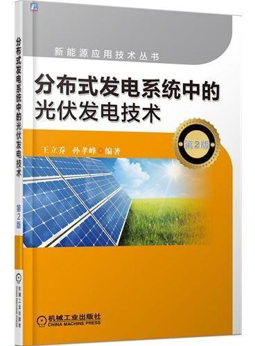 分布式发电系统中的光伏发电技术(第2版)