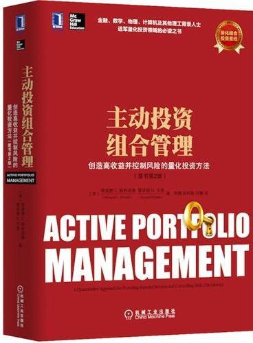 主动投资组合管理:创造高收益并控制风险的量化投资方法(原书第2版,金融、数学、物理、计算机及其他理工背景人士进军量化投资领域的必读之书,量化投资领域的里程碑之作)
