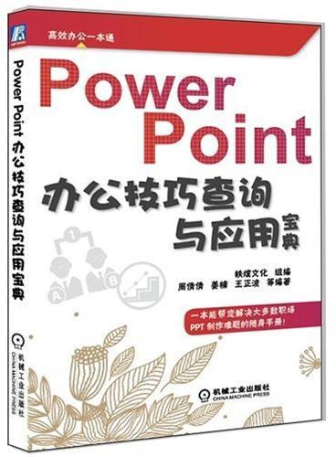 PowerPoint办公技巧查询与应用宝典
