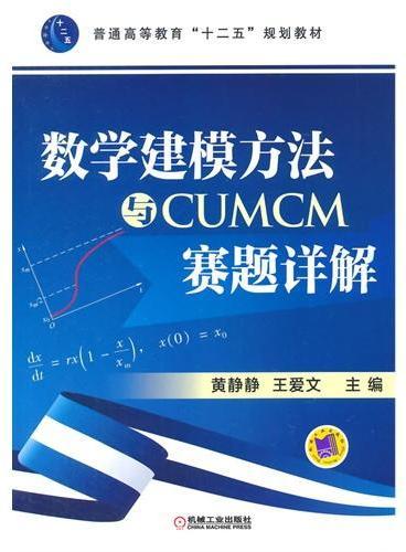 """数学建模方法与CUMCM赛题详解(普通高等教育""""十二五""""规划教材)"""