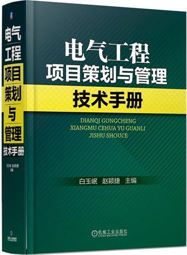 电气工程项目策划与管理技术手册