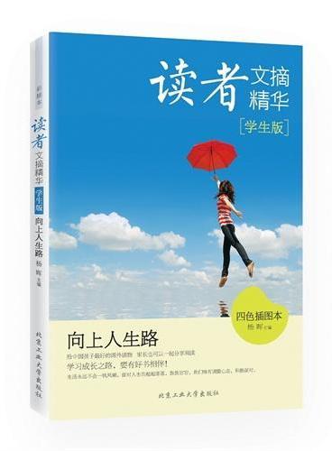 读者文摘精华·学生版:向上人生路