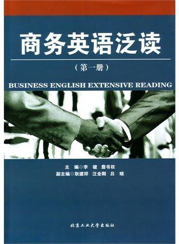 商务英语泛读(第一册)