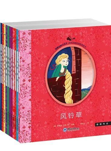 小石子丛书——世界各地经典民间传说绘本集