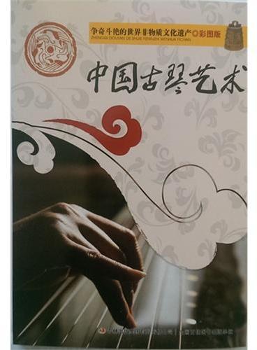 争奇斗艳的世界非物质文化遗产(彩图版)中国古琴艺术