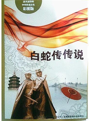 流光溢彩的中华民俗文化(彩图版)《白蛇传传说》