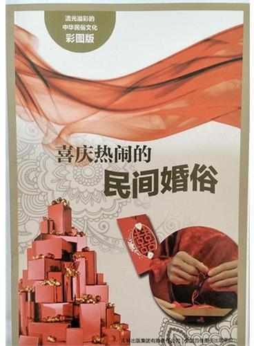 流光溢彩的中华民俗文化(彩图版)《喜庆热闹的民间婚俗》