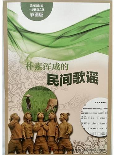 流光溢彩的中华民俗文化(彩图版)《朴素浑成的民间歌谣》