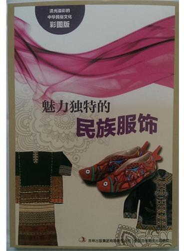流光溢彩的中华民俗文化(彩图版)《魅力独特的民族服饰》