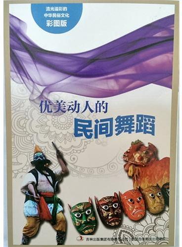 流光溢彩的中华民俗文化(彩图版)《优美动人的民间舞蹈》