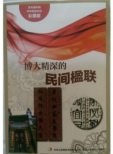 流光溢彩的中华民俗文化(彩图版)《博大精深的民间楹联》