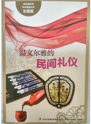 流光溢彩的中华民俗文化(彩图版)《温文尔雅的民间礼仪》