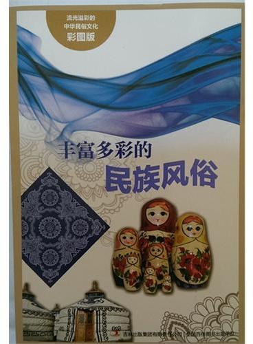 流光溢彩的中华民俗文化(彩图版)《丰富多彩民族风俗》
