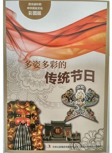 流光溢彩的中华民俗文化(彩图版)《多姿多彩的传统节日》