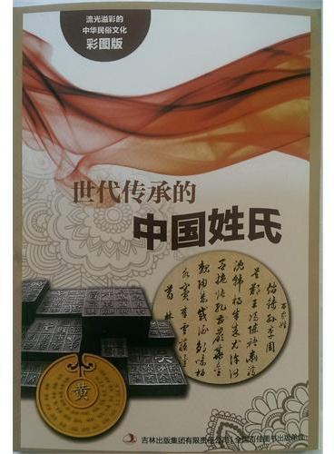 流光溢彩的中华民俗文化(彩图版)《世代传承的中国姓氏》