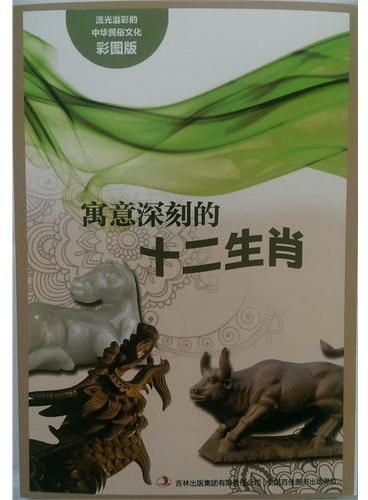 流光溢彩的中华民俗文化(彩图版)《寓意深刻的十二生肖》
