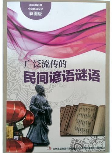 流光溢彩的中华民俗文化(彩图版)《广泛流传的民间谚语谜语》