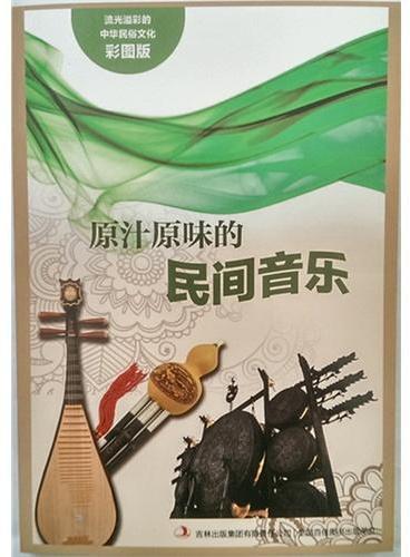 流光溢彩的中华民俗文化(彩图版)《原汁原味的民间音乐》
