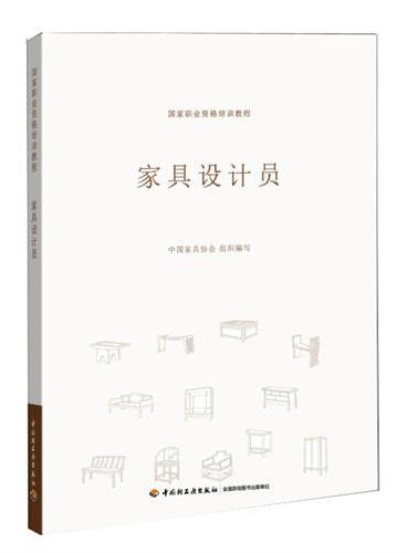 家具设计员(国家职业资格培训教程)