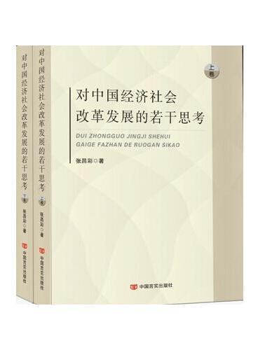 对中国经济社会改革发展的若干思考