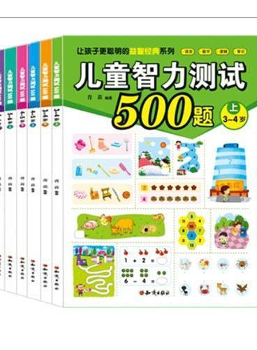 儿童智力测试500题套装(全6册)