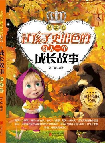 让孩子更出色的每天一个成长故事(秋实卷)