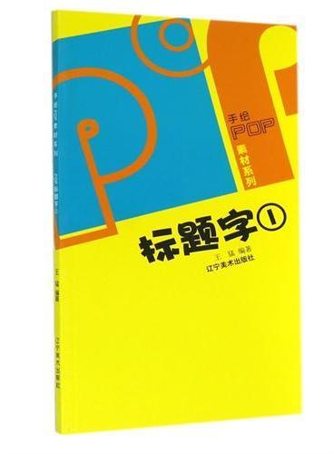 手绘POP素材系列--POP标题字库(一)