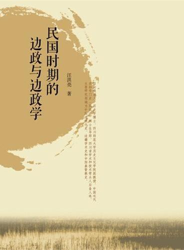 民国时期的边政与边政学(1931-1948)