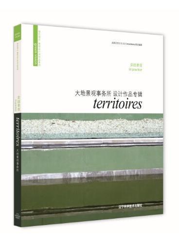 实践景观:大地景观事务所设计作品专辑TRRITOIRES