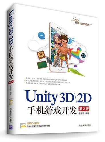 Unity3D\2D手机游戏开发