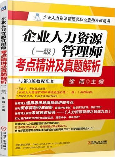 企业人力资源管理师考点精讲及真题解析(一级)(企业人力资源管理师职业资格考试用书)
