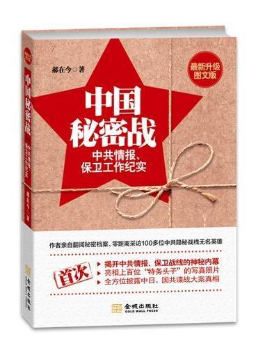 中国秘密战:中共情报、保卫工作纪实(最新升级图文版)
