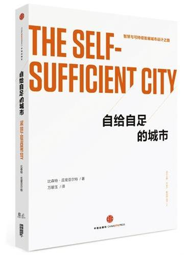 自给自足的城市