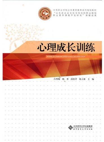 中等职业学校公共素质教育系列规划教材:心理成长训练