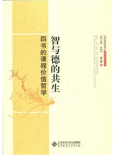 教师新视点丛书:智与德的共生 四书的课程价值哲学