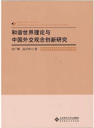 和谐世界理论与中国外交观念创新研究