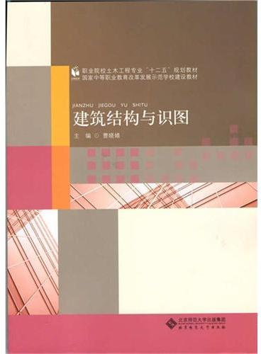 """职业院校土木工程专业""""十二五""""规划教材:建筑结构与识图"""