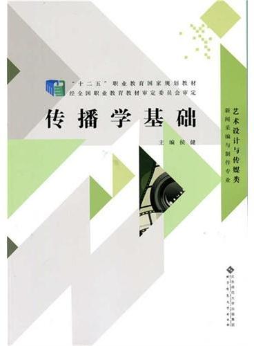 """""""十二五""""职业教育国家规划教材:传播学基础"""