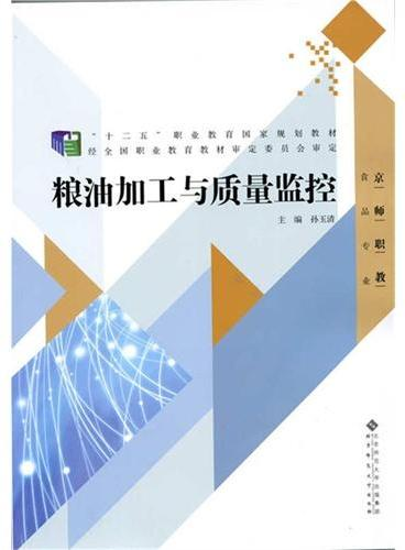 """""""十二五""""职业教育国家规划教材:粮油加工与质量监控"""